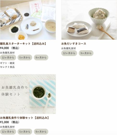 mogcookの魚の離乳食宅配の口コミ3(12カ月)
