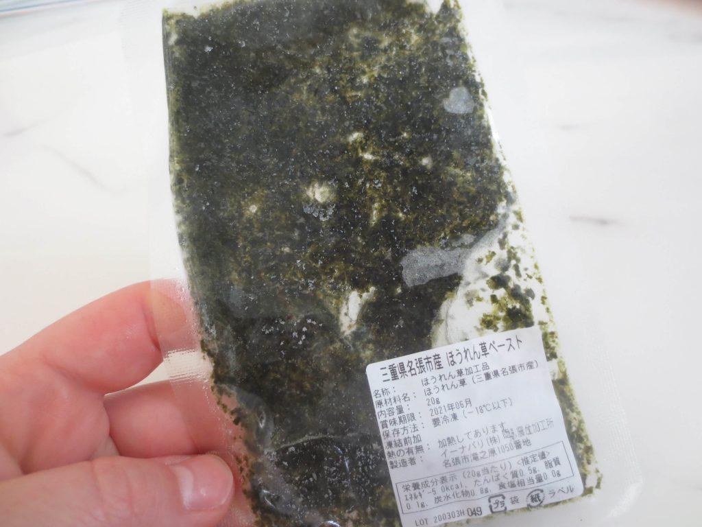 mogcookの魚の離乳食宅配の口コミ33