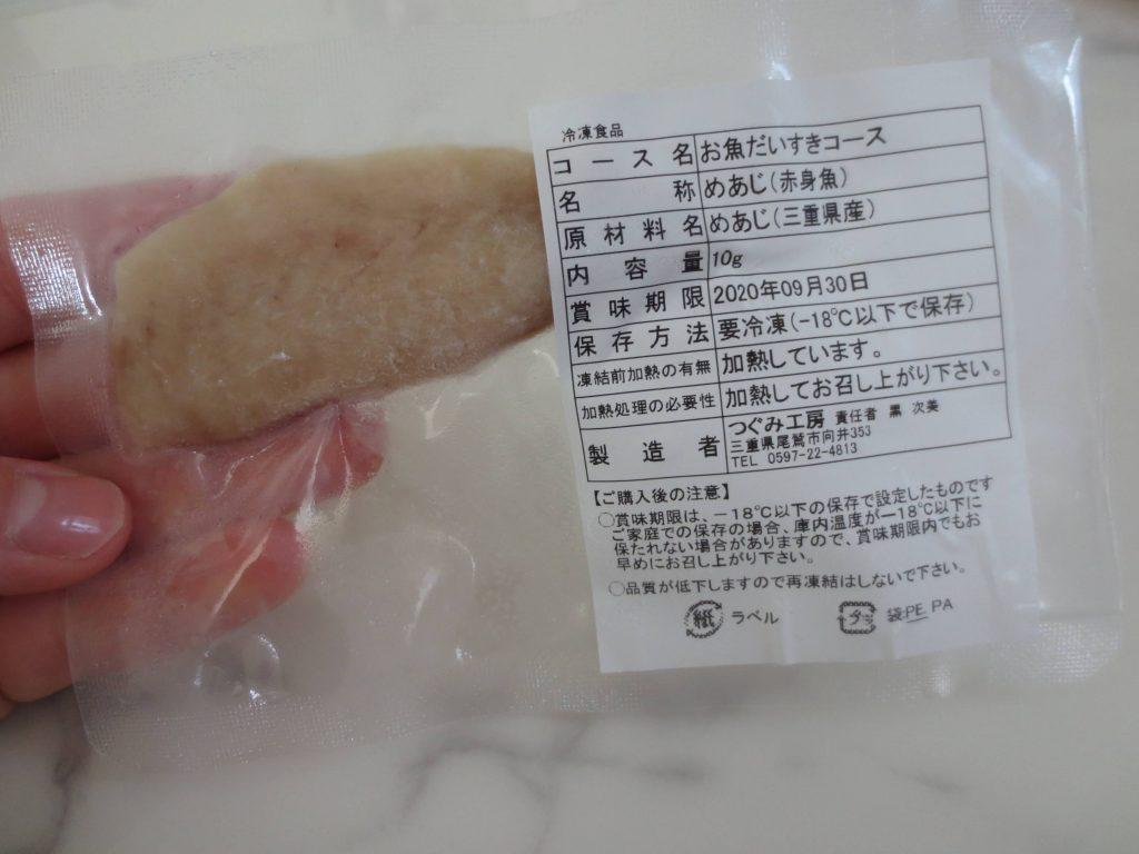 mogcookの魚の離乳食宅配の口コミ34