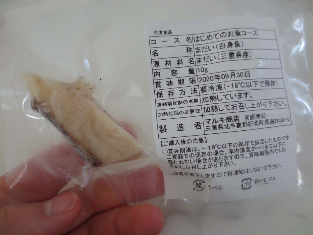 mogcookの魚の離乳食宅配の口コミ35