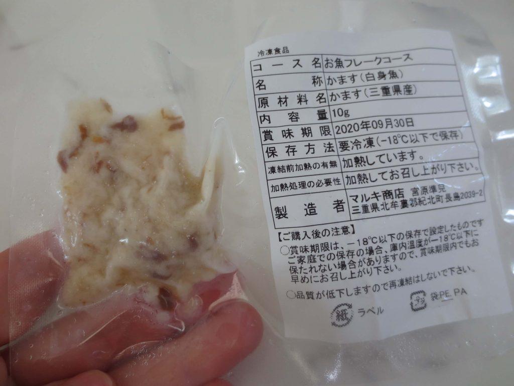mogcookの魚の離乳食宅配の口コミ36