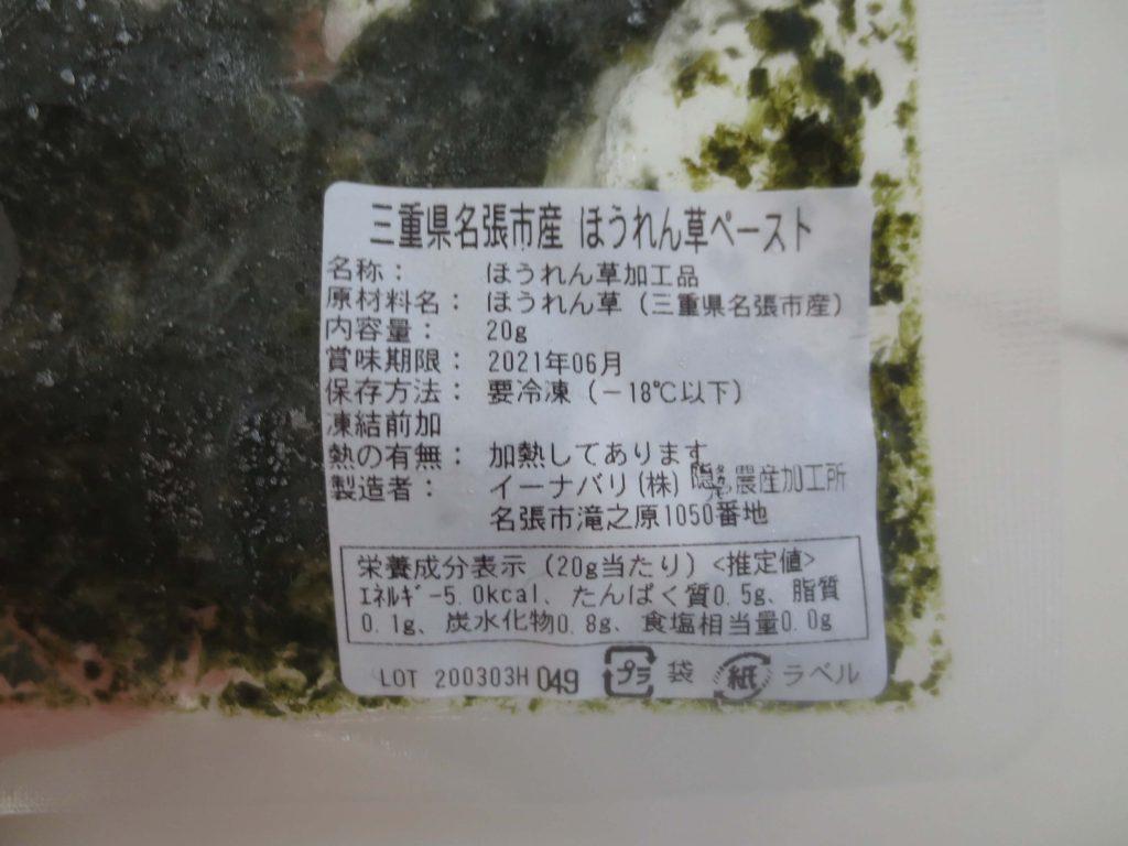 mogcookの魚の離乳食宅配の口コミ39