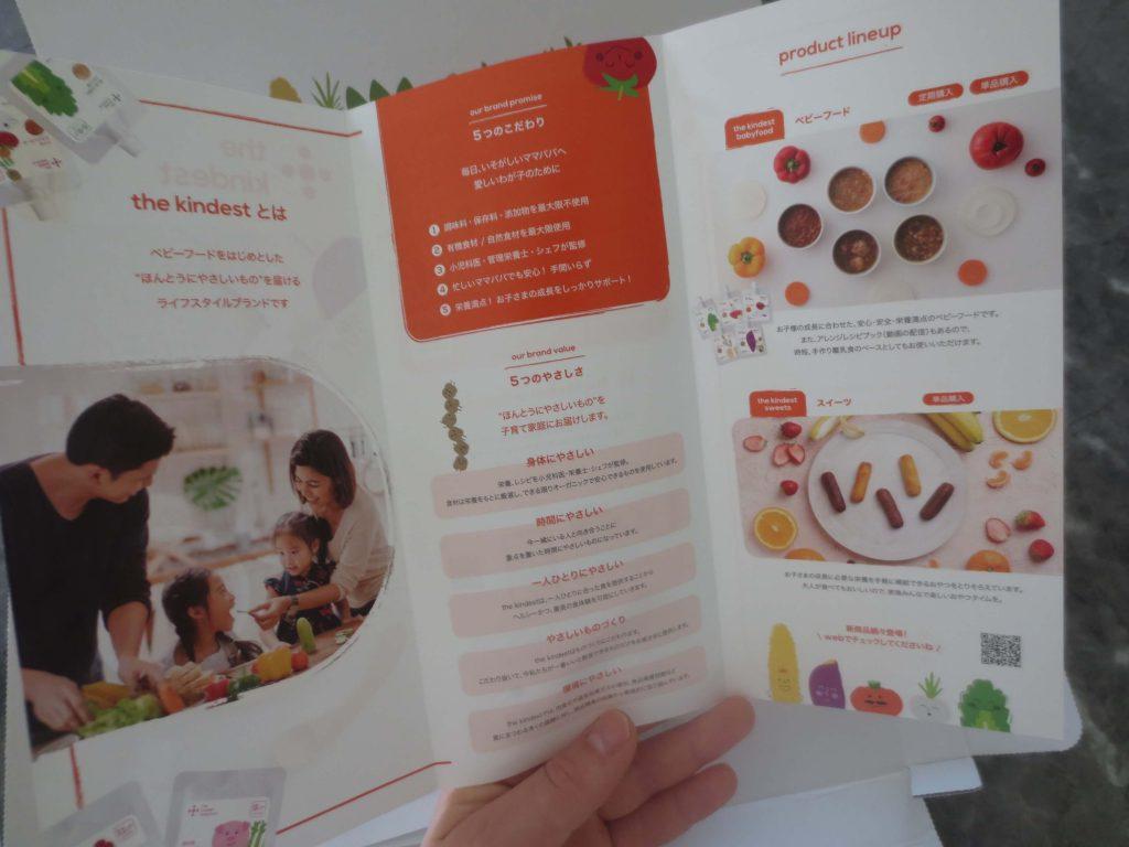 カインデストのベビーフード・離乳食の口コミと評判31