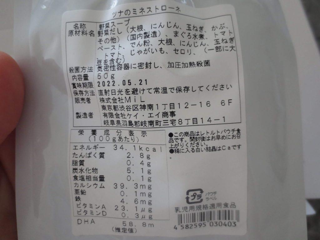 カインデストのベビーフード・離乳食の口コミと評判35