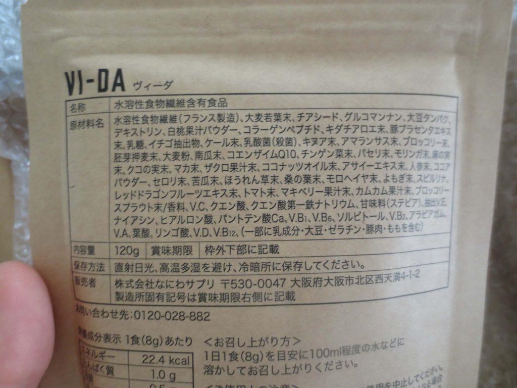栄養特化方スムージーVI-DA(ヴィーダ)の口コミと評判20