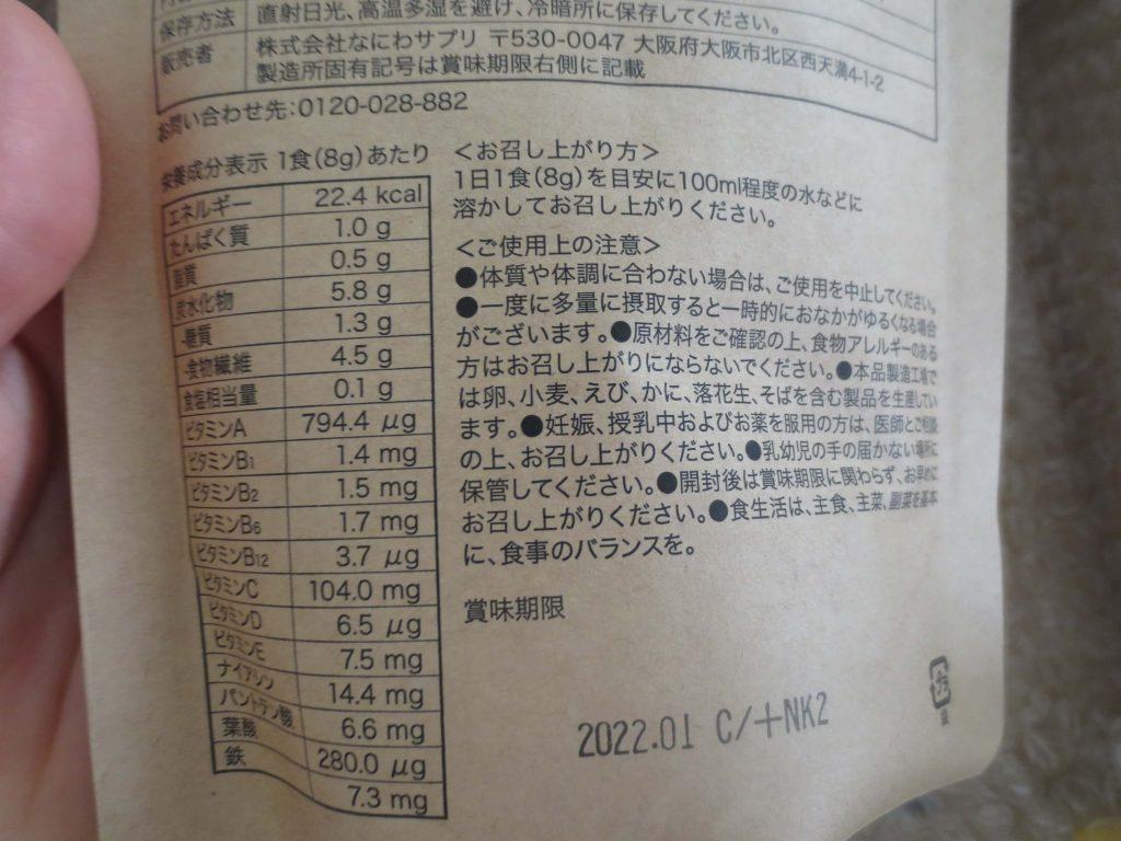 栄養特化方スムージーVI-DA(ヴィーダ)の口コミと評判21