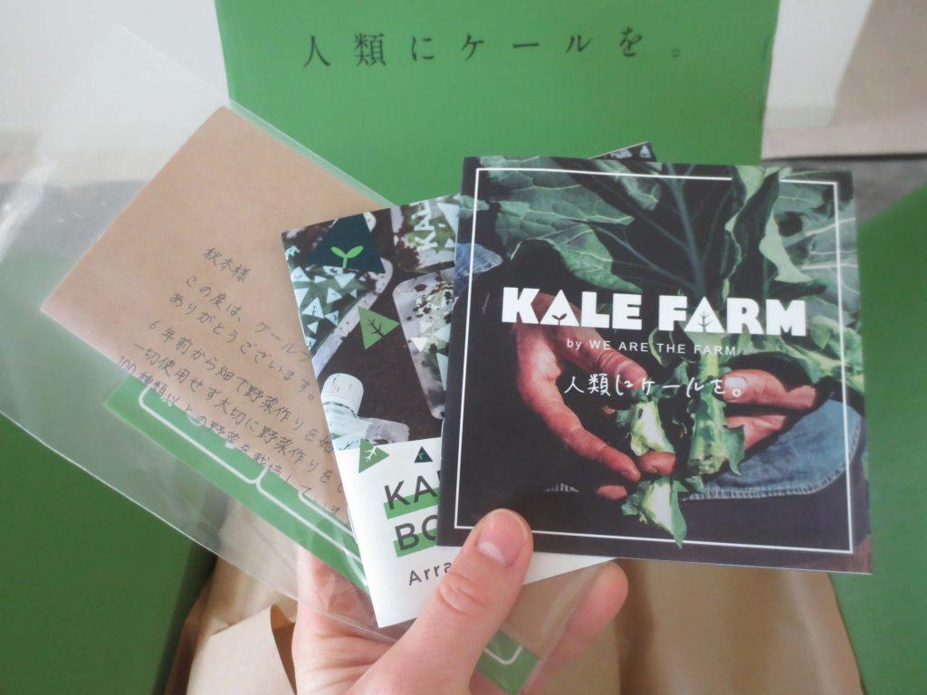 KALE FARM(ケールファーム)のコールドプレスジュース通販でダイエット24