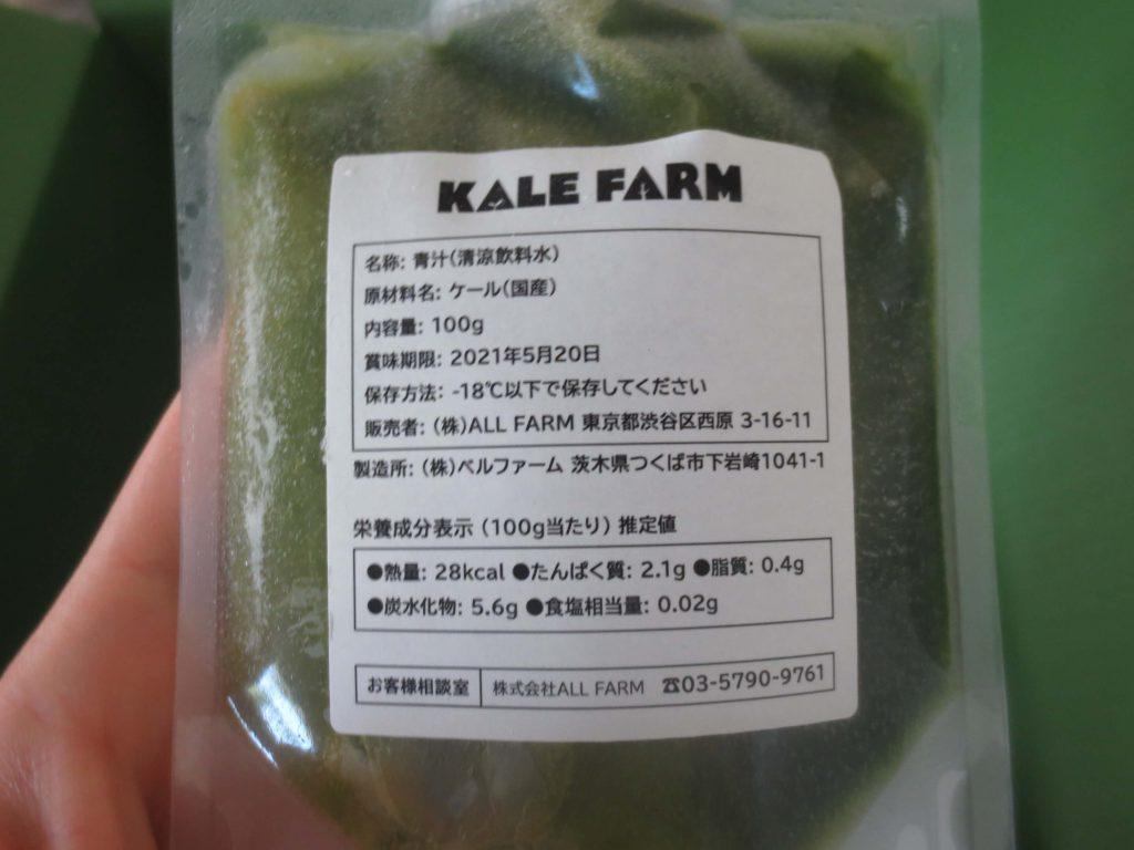 KALE FARM(ケールファーム)のコールドプレスジュース通販でダイエット28