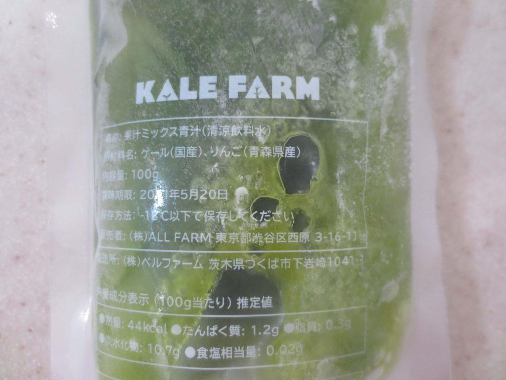 KALE FARM(ケールファーム)のコールドプレスジュース通販でダイエット42