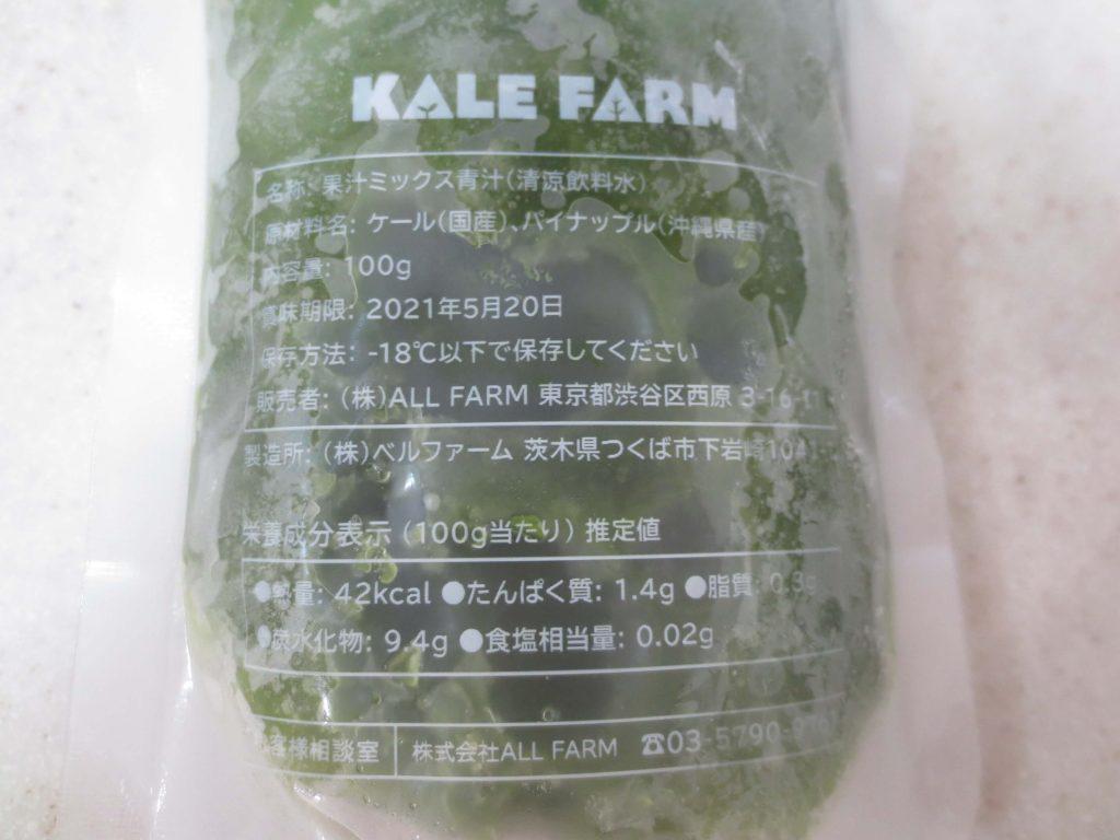 KALE FARM(ケールファーム)のコールドプレスジュース通販でダイエット43