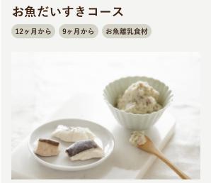mogcookの魚の離乳食宅配の口コミ17