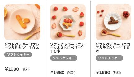 カインデストのベビーフード・離乳食の口コミと評判14