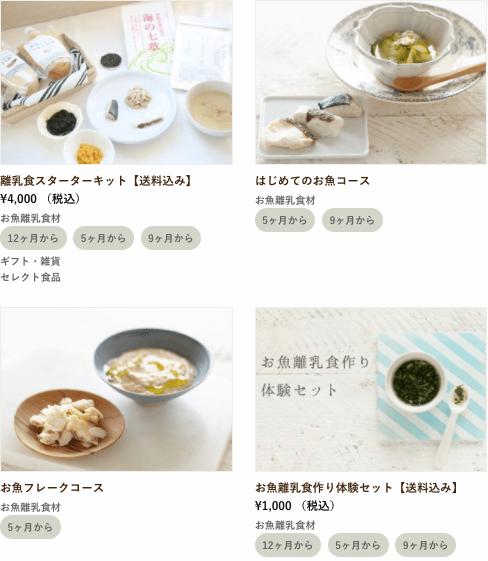 mogcookの魚の離乳食宅配の口コミ1(5カ月)
