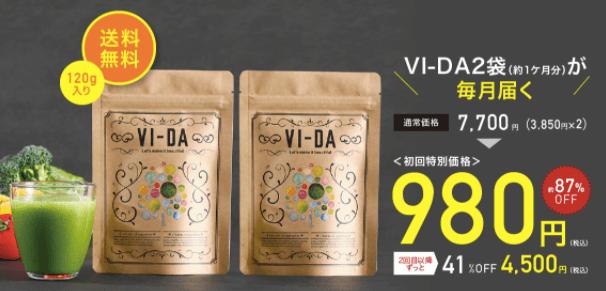 栄養特化方スムージーVI-DA(ヴィーダ)の口コミと評判4