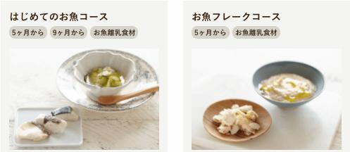 mogcookの魚の離乳食宅配の口コミ16
