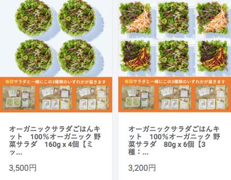 楽天ファームの有機野菜セットとサラダ定期便をお試し19