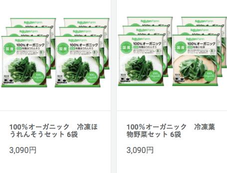 楽天ファームの有機野菜セットとサラダ定期便をお試し16