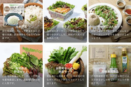 楽天ファームの有機野菜セットとサラダ定期便をお試し36