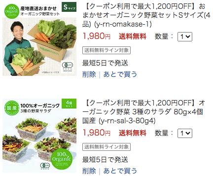 楽天ファームの有機野菜セットとサラダ定期便をお試し1
