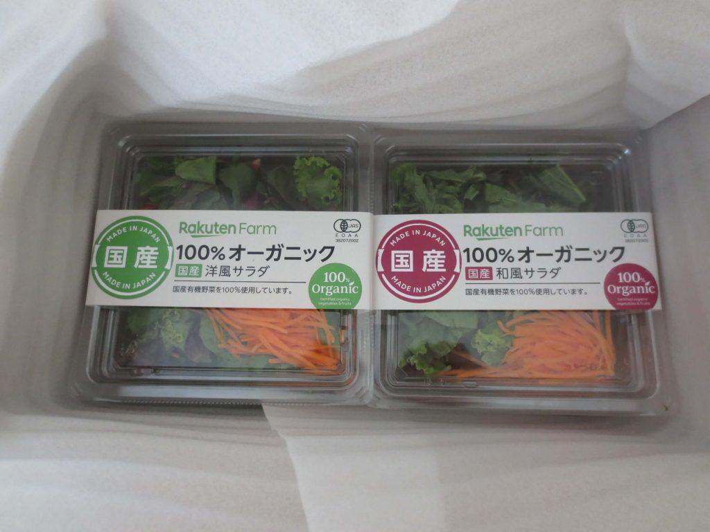 楽天ファームの有機野菜セットとサラダ定期便をお試し70