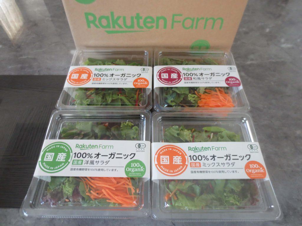 楽天ファームの有機野菜セットとサラダ定期便をお試し71
