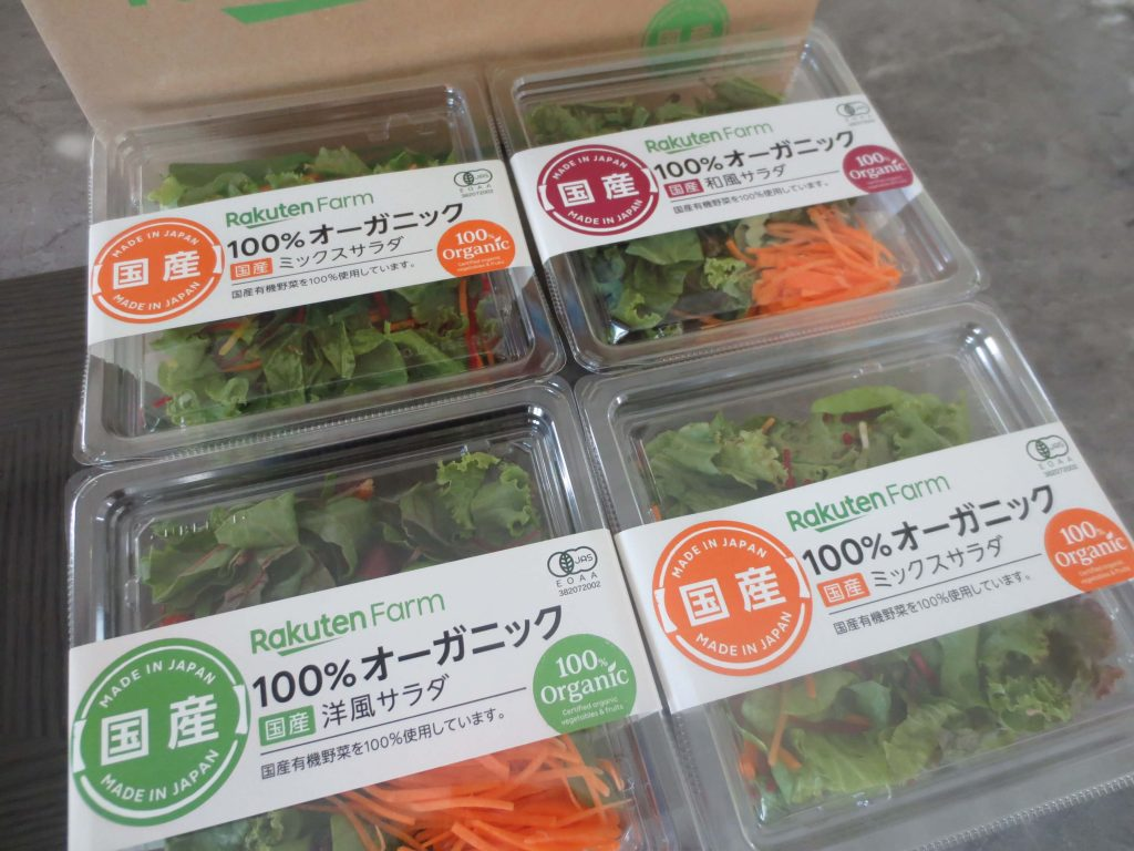 楽天ファームの有機野菜セットとサラダ定期便をお試し72