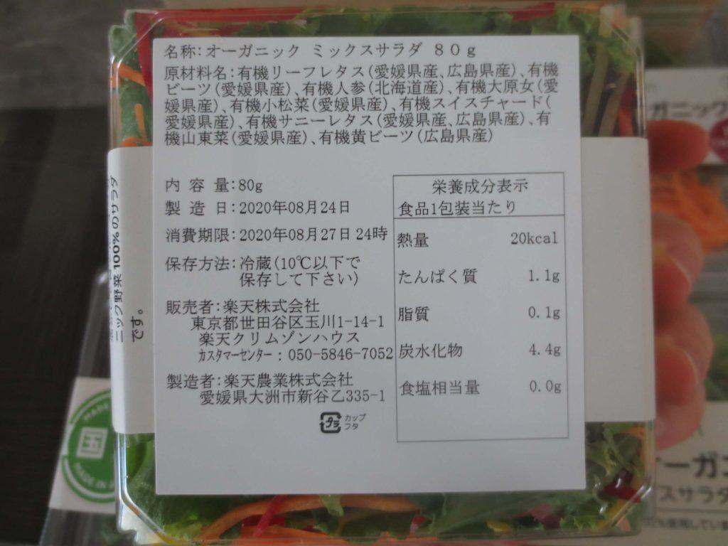 楽天ファームの有機野菜セットとサラダ定期便をお試し73
