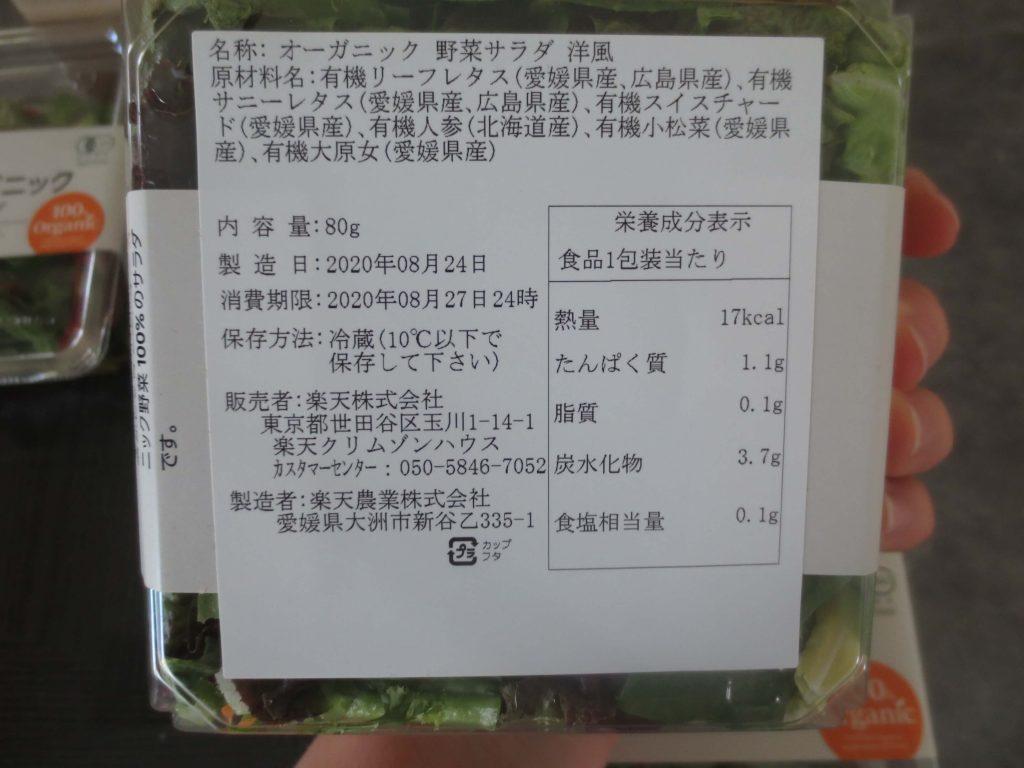楽天ファームの有機野菜セットとサラダ定期便をお試し75