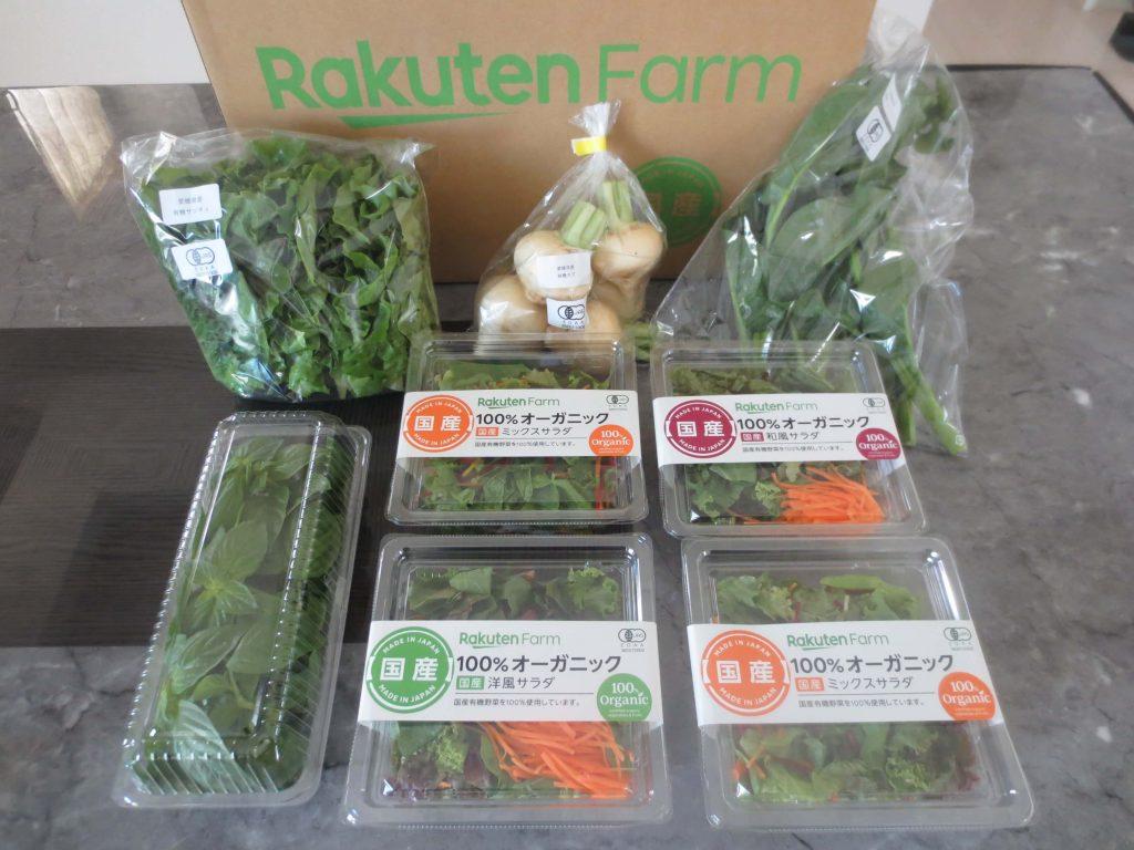 楽天ファームの有機野菜セットとサラダ定期便をお試し88
