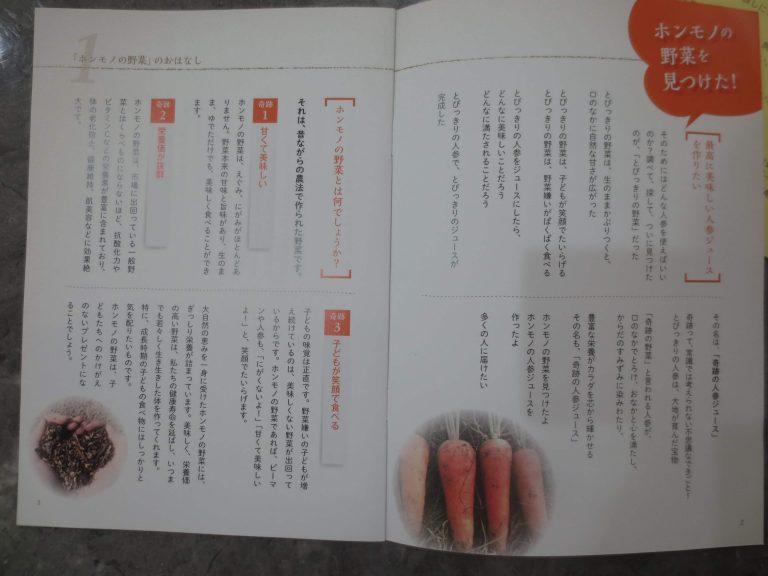 楽天ファームの有機野菜セットとサラダ定期便をお試し52