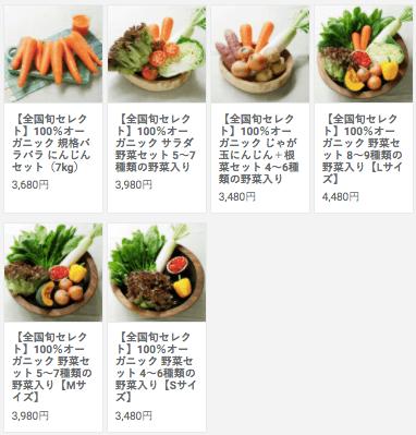 楽天ファームの有機野菜セットとサラダ定期便をお試し21