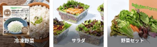 楽天ファームの有機野菜セットとサラダ定期便をお試し35