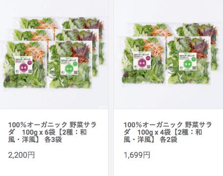 楽天ファームの有機野菜セットとサラダ定期便をお試し17