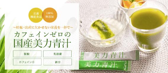 【妊婦とママ】高橋ミカさんプロデュース「美力青汁」10