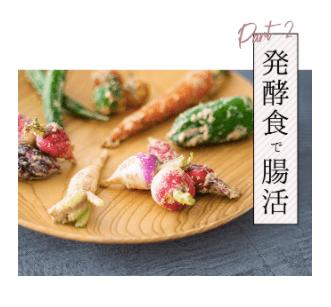 腸活ミニ野菜セットでぬか漬けライフ11