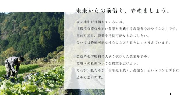 有機野菜宅配の坂ノ途中を取材・他社と比較した52