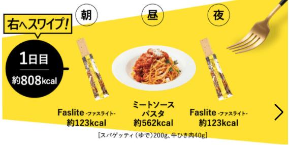 ダイエットバー「Faslite(ファイスライト)」をお試し2