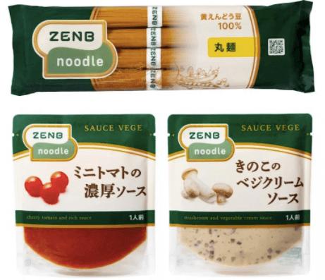 黄えんどう豆100%のZENB NOODLE(ゼンブヌードル)・小麦パスタとの比較13