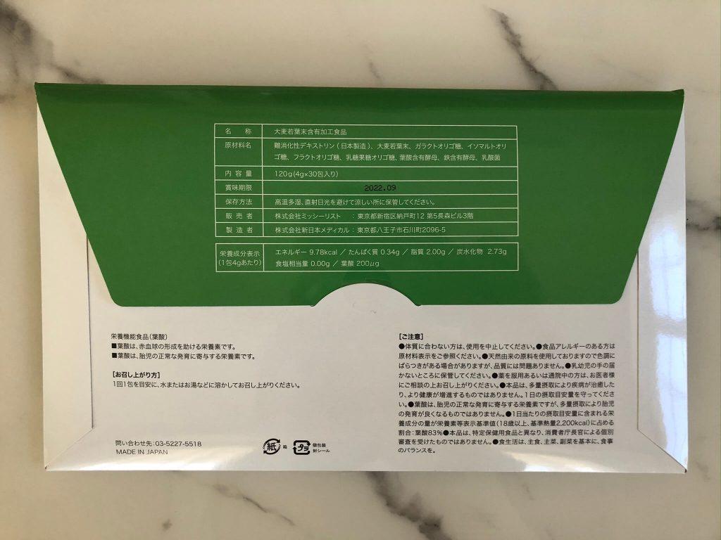 【妊婦とママ】高橋ミカさんプロデュース「美力青汁」24