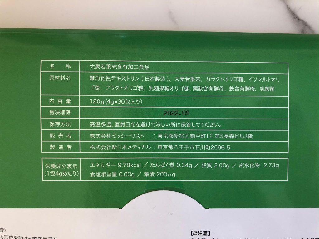 【妊婦とママ】高橋ミカさんプロデュース「美力青汁」25