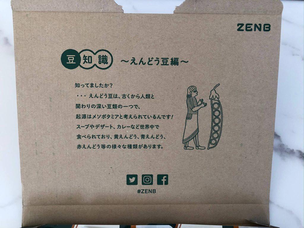 黄えんどう豆100%のZENB NOODLE(ゼンブヌードル)・小麦パスタとの比較18