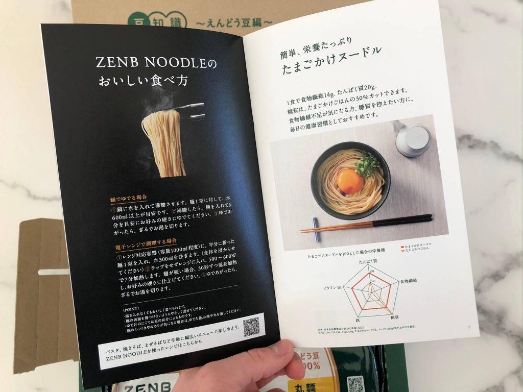 黄えんどう豆100%のZENB NOODLE(ゼンブヌードル)・小麦パスタとの比較21