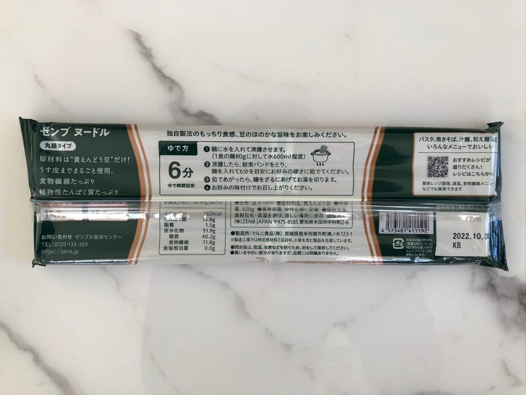 黄えんどう豆100%のZENB NOODLE(ゼンブヌードル)・小麦パスタとの比較28