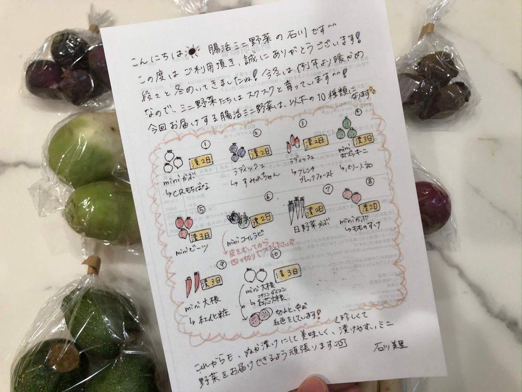 腸活ミニ野菜セットでぬか漬けライフ59