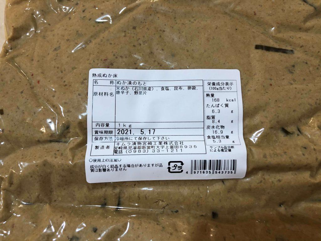 腸活ミニ野菜セットでぬか漬けライフ28