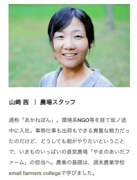 有機野菜宅配の坂ノ途中を取材・他社と比較した55