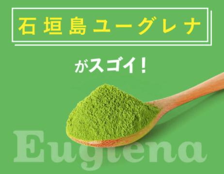 辻ちゃんおすすめYoglena(ヨーグレナ)をお試し!効果13