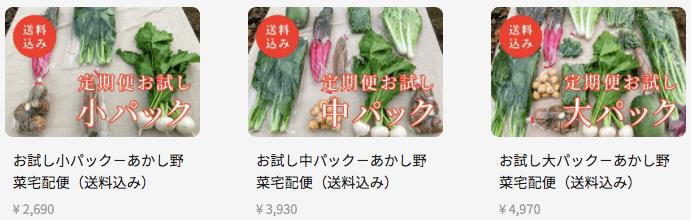 明石農園の「あかし野菜・埼玉県産/自然栽培野菜宅配・口コミ4
