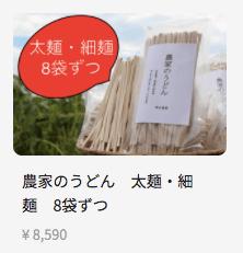 明石農園の「あかし野菜・埼玉県産/自然栽培野菜宅配・口コミ5