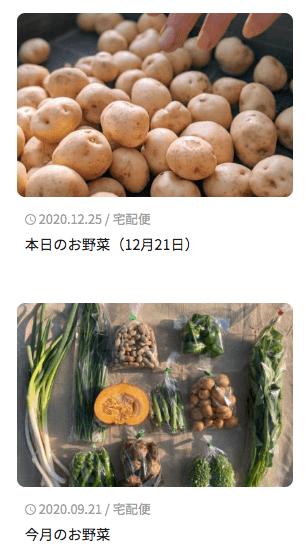 明石農園の「あかし野菜・埼玉県産/自然栽培野菜宅配・口コミ7